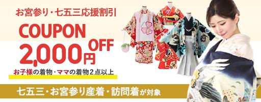 お子様用着物(産着・七五三着物)とお好きな訪問着 合計金額¥10000以上で¥2000OFF