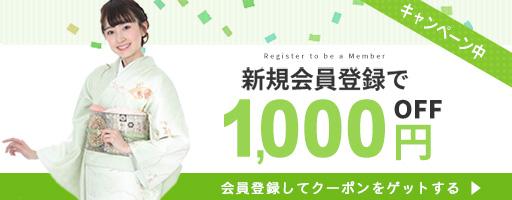会員登録で¥1000OFFクーポン
