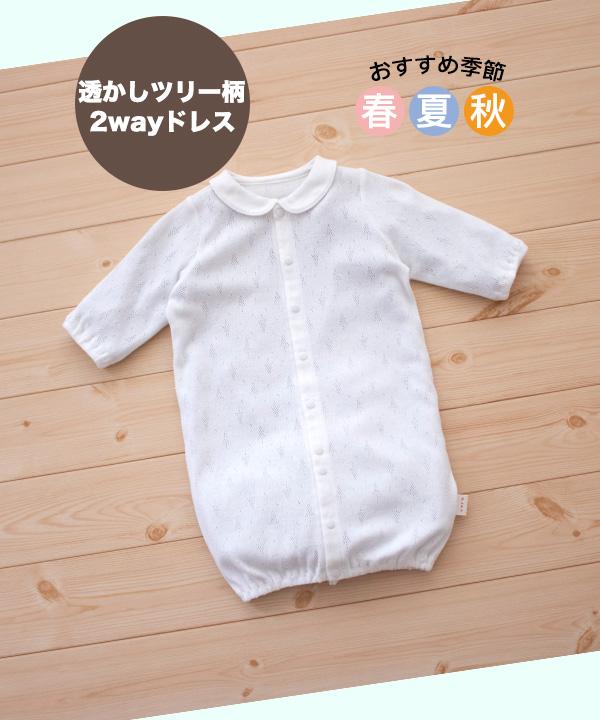 ふんわりキルトの2wayドレス 50-70cm ホワイト【ゆうメール送料無料】