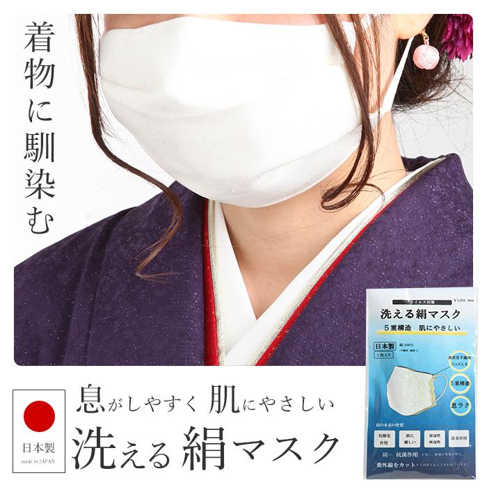 マスク   洗える絹マスク