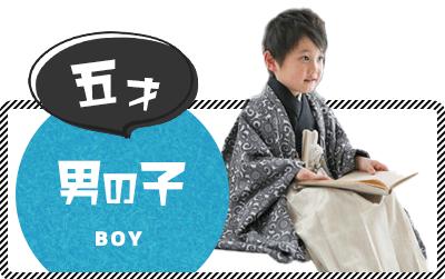 七五三 5歳男の子羽織袴