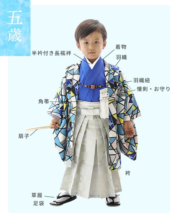 五歳男の子用羽織袴レンタル