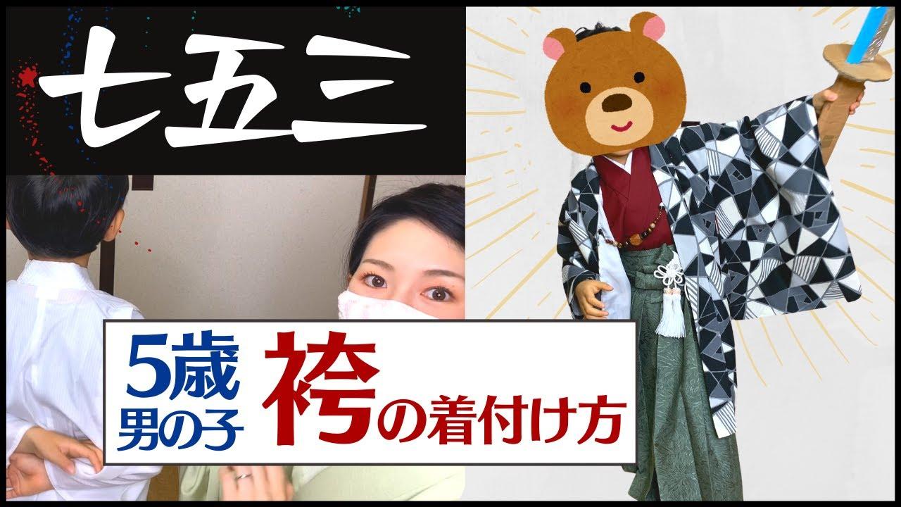 七五三 5歳男の子 袴の着付け方