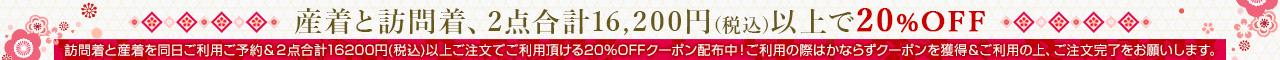 産着と訪問着、2点合計¥16200(税込)以上で20%OFF