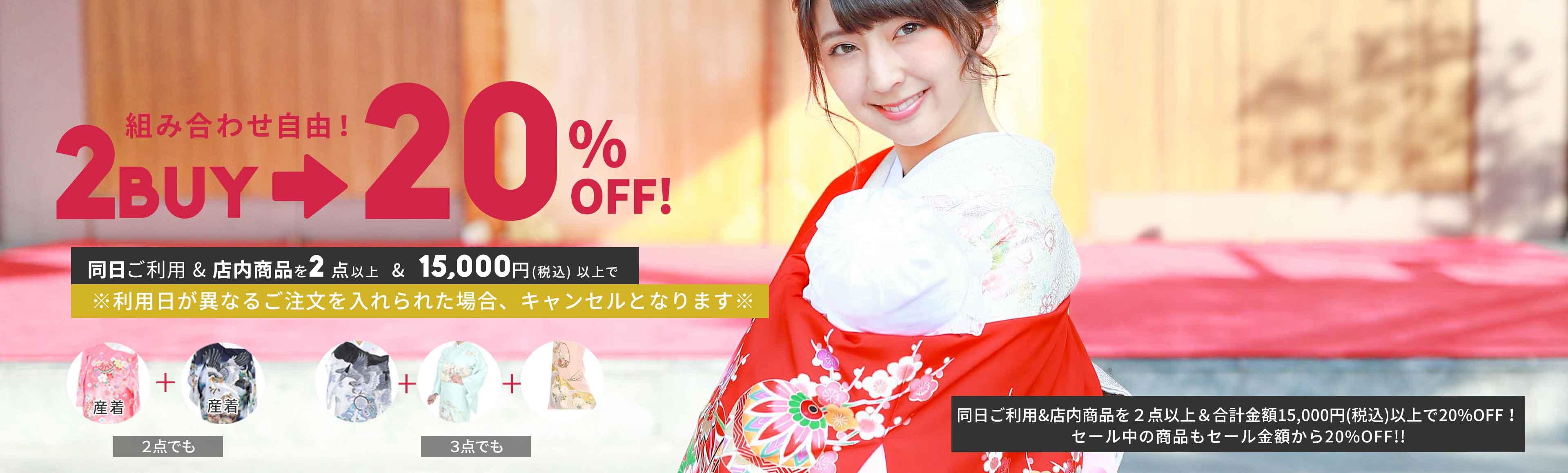 組み合わせ自由!¥15,000以上のご注文対象!赤ちゃんのすくすく成長キャンペーン