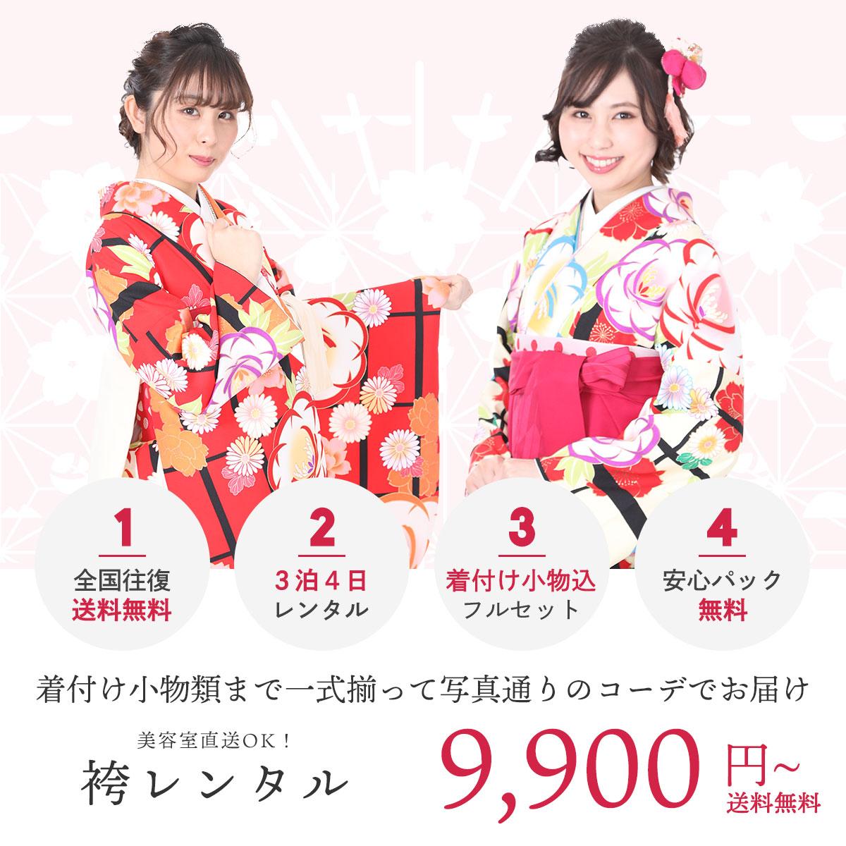 卒業式の袴レンタル一式フルセット  着物宅配レンタル きものレンタリエ