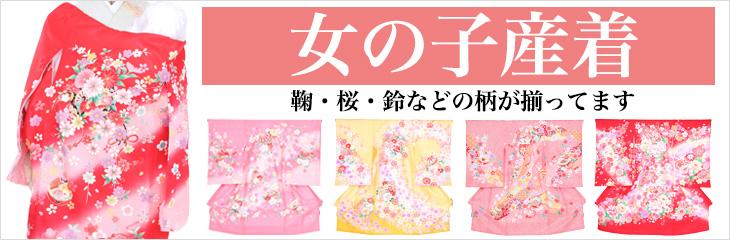 女の子産着 鞠・桜・鈴などの柄が揃ってます